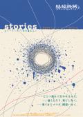 stories 〜水を遣る人〜 チラシ表