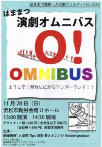 omnibus2016_01_449×640