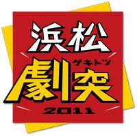 浜松劇突2011