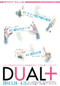 dualplus