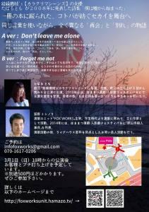 stage_bokuuso_ura