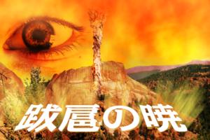 絡繰機械's第21回公演『跋扈の暁』