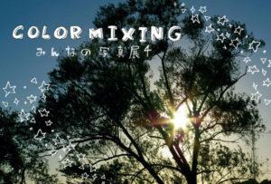 colormixing_vol4_1