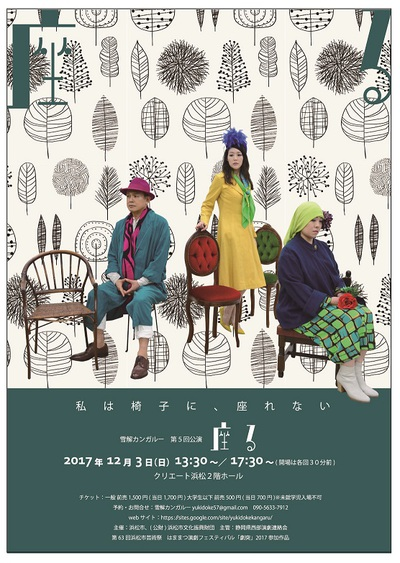 雪解けカンガルー第5回公演『座る』