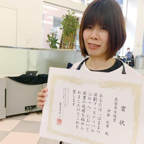 伊藤彩希、最優秀女優賞受賞