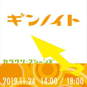 絡繰機械's第27回公演「ギンノイト」